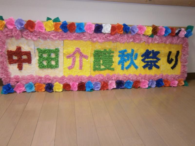 中田介護秋祭り